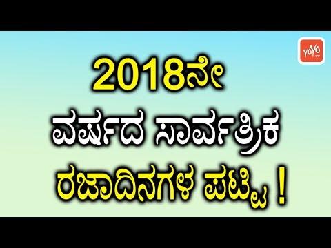 2018ನೇ ವರ್ಷದ ಸಾರ್ವತ್ರಿಕ ರಜಾದಿನಗಳ ಪಟ್ಟಿ ! | 2018 Government Holidays In Karnataka | YOYO Kannada News