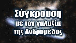 Η σύγκρουση με τον γαλαξία της Ανδρομέδας   Astronio X (#2)