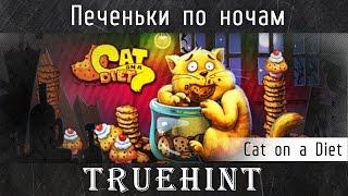 Cat on a Diet: Кто-то слишком много ест!