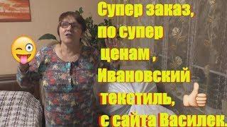 """Посылочка с сайта """"Василек"""" Ивановский текстиль."""