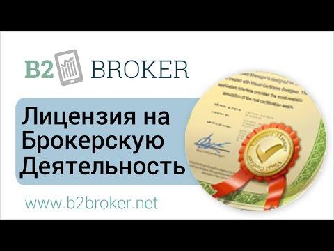 Лицензия на брокерскую деятельность :: B2Broker | Поставщик ликвидности и технологий