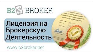 Лицензия на брокеркскую деятельность :: B2Broker 📈 Liquidity and Forex Tech Provider