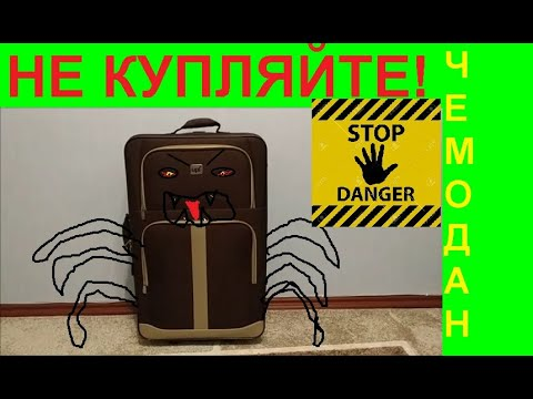 БЛОКБАСТЕР ЧЕМОДАН.Часть1.Как выбрать чемодан  Какой чемодан нельзя покупать.