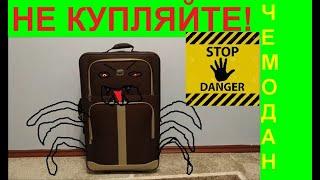 как выбрать чемодан  Какой чемодан нельзя покупать