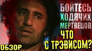 Бойтесь Ходячих Мертвецов 3 сезон 1 - 2 серии: Лучший Старт (Обзор)