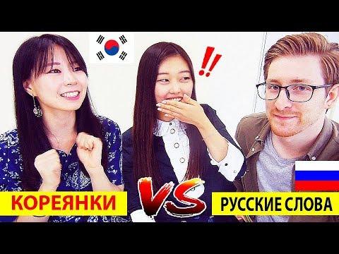 КОРЕЯНКИ угадывают значение русских слов! Как пользоваться метро в Южной Корее. Жизнь в Корее