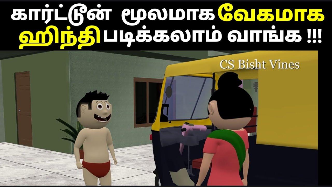 தமிழ் வழி ஹிந்தி  Spoken Hindi Through Tamil