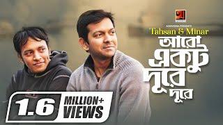 Aro Ektu Dure Dure | আরো একটু দুরে দুরে | Tahsan | Minar | Bangla Hit Song | Bangla Lyrical Video