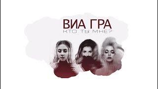 ВИА Гра - Кто ты мне(Фан видео)