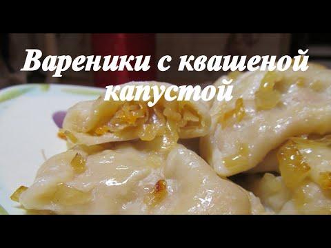 вареники из квашеной капусты рецепт пошагово