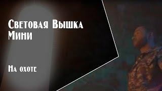 Световая Вышка - Один случай на охоте - АОУ надувной фонарь МЧС