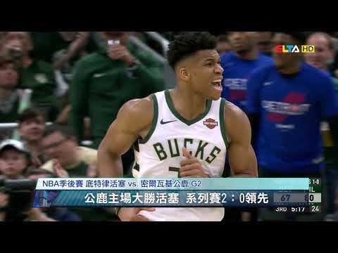 愛爾達電視20190418│【NBA季後賽】三雄合飆77分 公鹿系列賽二連勝活塞