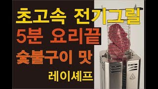 초고속 에어프라이어 5분요리끝 냄새연기제로 전기그릴 레…