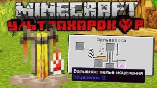 УЛЬТРА ХАРДКОРНОЕ ВЫЖИВАНИЕ в Minecraft 1.13 #1
