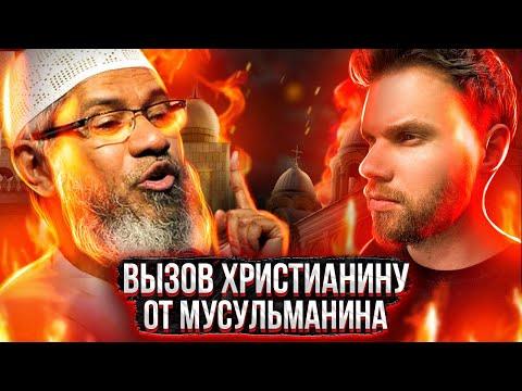 Принимаем вызов Закира Найка и доказываем мусульманам, что Иисус – это Бог, а не просто пророк!