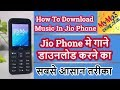 How To Download Musica In Jio Phone Ll Jio Phone Mp Mp3 Songs Download