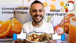 Шикарная Куриная грудка с соусом вкусный простой рецепт блюда