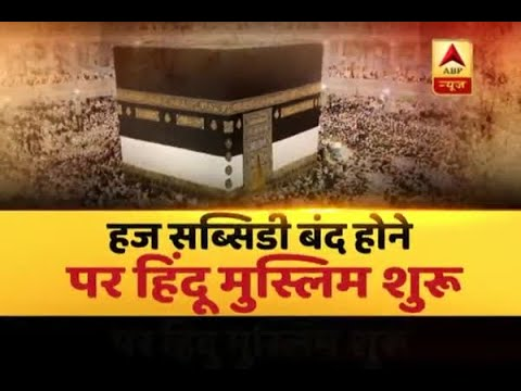 Why politics over scrapped Haj subsidy? Watch big debate