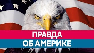 Вся ПРАВДА О США. Интересные факты об Америке(, 2015-11-18T11:57:59.000Z)