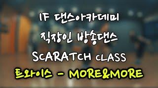 IF댄스 아카데미 l 직장인 방송댄스 l 트와이스TWICE - MORE&MORE