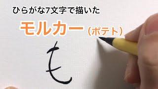 【モルカー】ひらがな7文字で描いたモルカー