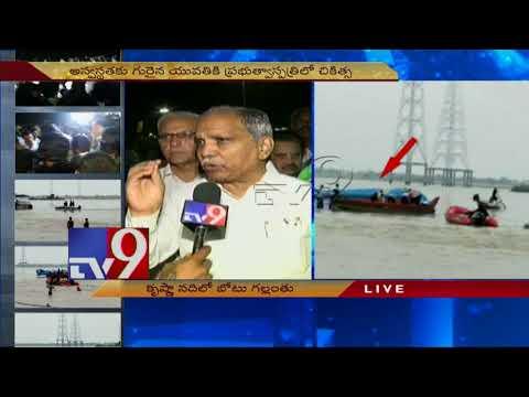 Boat Capsize in Krishna - Tourism chairman Jairam Reddy speaks to media - TV9