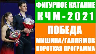 Фигурное катание Командный чемпионат мира 2021 Короткая программа Победа дуэта Мишина Галлямов