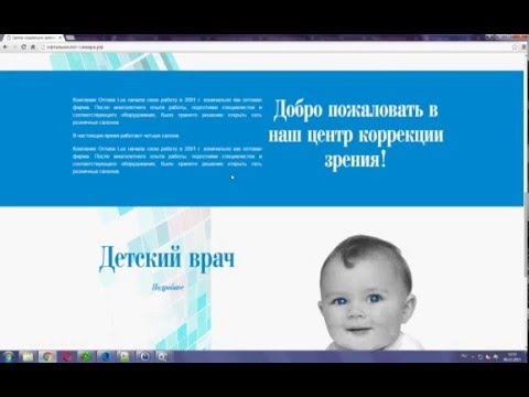 Сайт для центра коррекции зрения Оптика Люкс