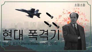 [소듣소듣] 현대 폭격기 불레즈, 2탄