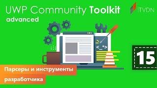 Парсеры и инструменты разработчика. UWP Community Toolkit Advanced. Урок 15.