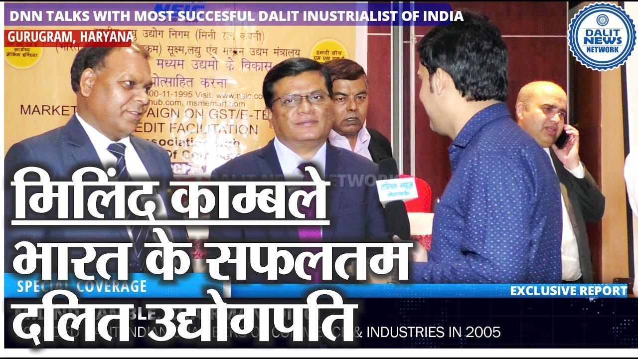 मिलिंद काम्बले - भारत के सफलतम दलित उद्योगपति | MILIND KAMBLE - TOP DALIT  ENTREPRENEUR | DALIT NEWS