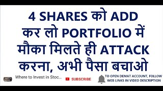 4 TOP SHARES TO INVEST   PORTFOLIO STOCKS TO BUY, अभी पैसा बचाओ   LONG TERM INVESTMENT IN STOCKS