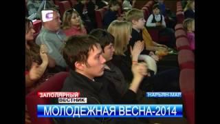 В Заполярном районе прошла «Молодежная весна — 2014»