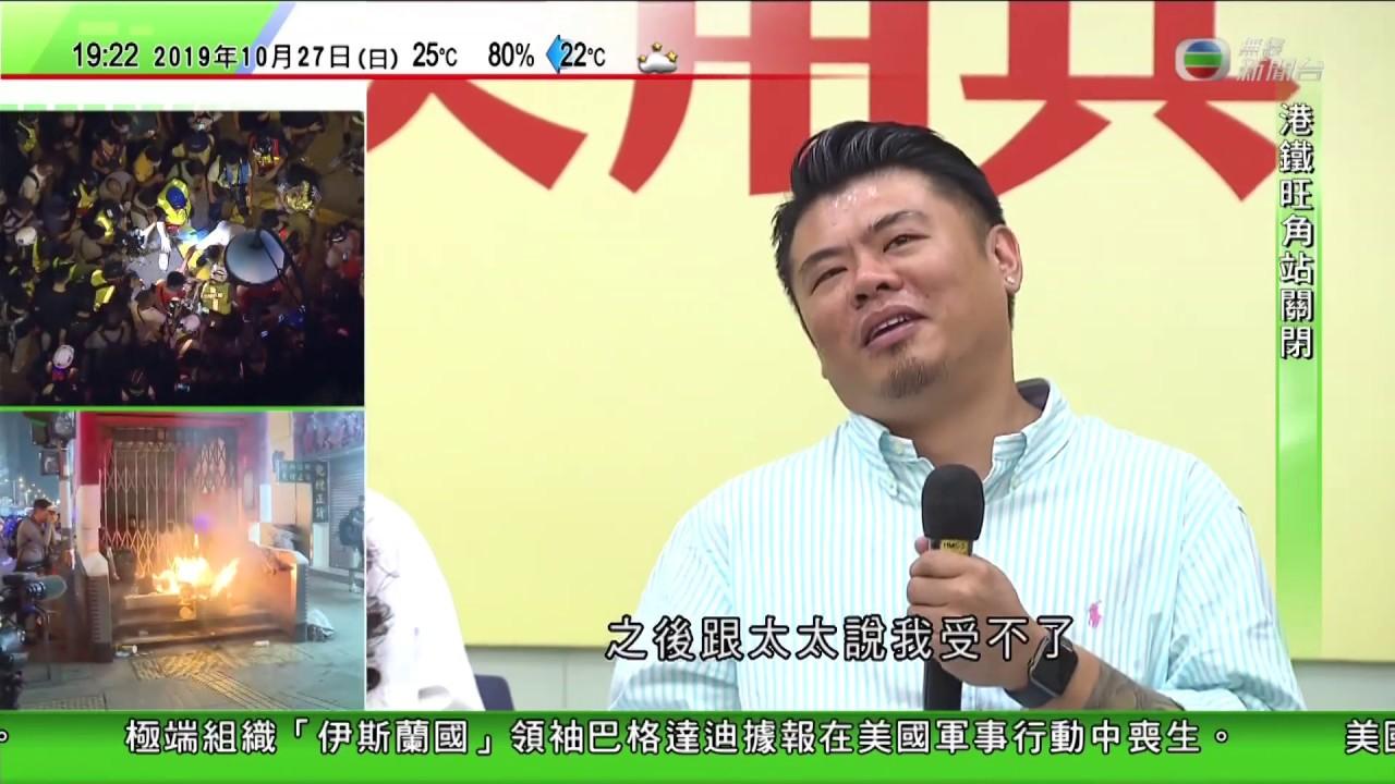 2019-10-27 1922-1924 TVB無線新聞第二聲道旺角現場 - YouTube