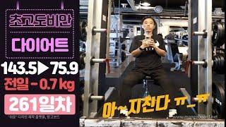 143kg 초고도비만 다이어트 261일차/- 67.6k…