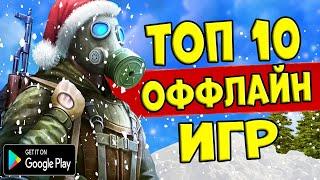 10 КРУТЫХ ИГР НА АНДРОИД/iOS БЕЗ ИНТЕРНЕТА👌😺