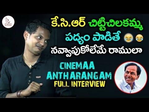 Jabardasth Srinu 65 Full Interview | Funny Mimicry on KCR | CineMaa Antharangam | Eagle Media Works