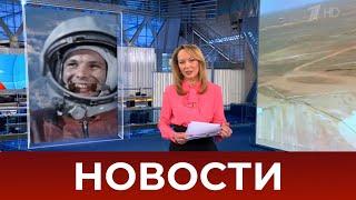 Выпуск новостей в 12:00 от 09.04.2021