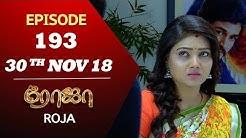 ROJA Serial | Episode 193 | 30th Nov 2018 | ரோஜா | Priyanka | SibbuSuryan | Saregama TVShows Tamil
