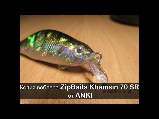 Копия воблера ZipBaits Khamsin 70 SR от ANKI (подводная съемка)