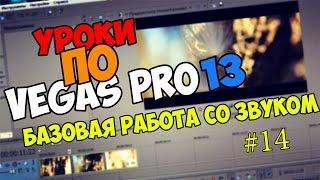 Уроки по Sony Vegas Pro 12/13/14 | БАЗОВАЯ РАБОТА СО ЗВУКОМ / Звук в Sony Vegas