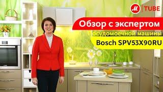 Видеообзор посудомоечной машины Bosch SPV53X90RU с экспертом «М.Видео»