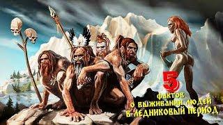 5 фактов о выживании древних людей в ледниковый период