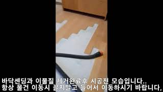 수원정자동 sk스카이뷰마루보수(계단장2 5평)