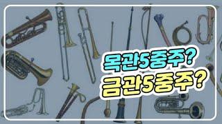 악기랑 만나기 피아니스트 김은희 관악기 연주스타일