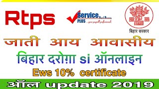 JATI AAY AAWASIY  SDO LEVEL  CO LEVEL EWS  SERVICE PLUS RTPS  BIHAR SI 2019 ONLINE ALL UPDATE