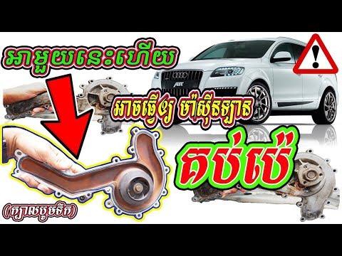 Audi Q7 2014 Water Pump Replacement | Auto Car Repair / BRO AUTO KH