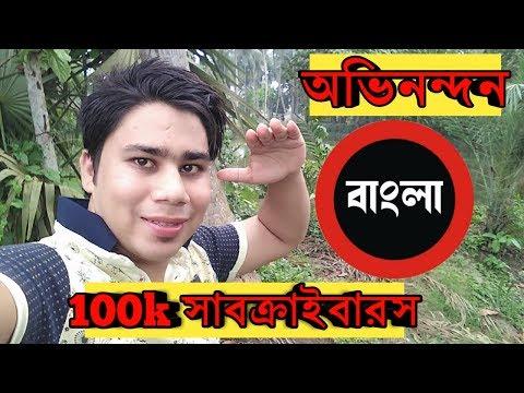 অভিনন্দন Online bangla channel.. Congratulations Wasim sir.. Ft online bangla