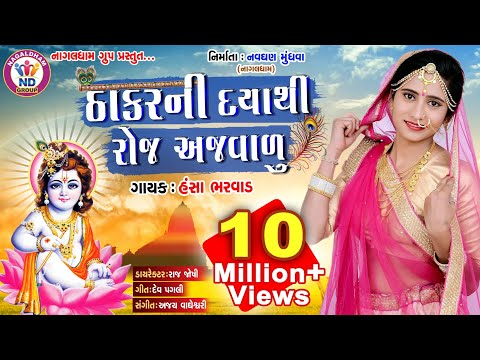 Hansha Bharwad- Thakar Ni Daya Thi Roj Ajvalu | Full HD Gujarati Video Song 2018 | NagalDham Group |