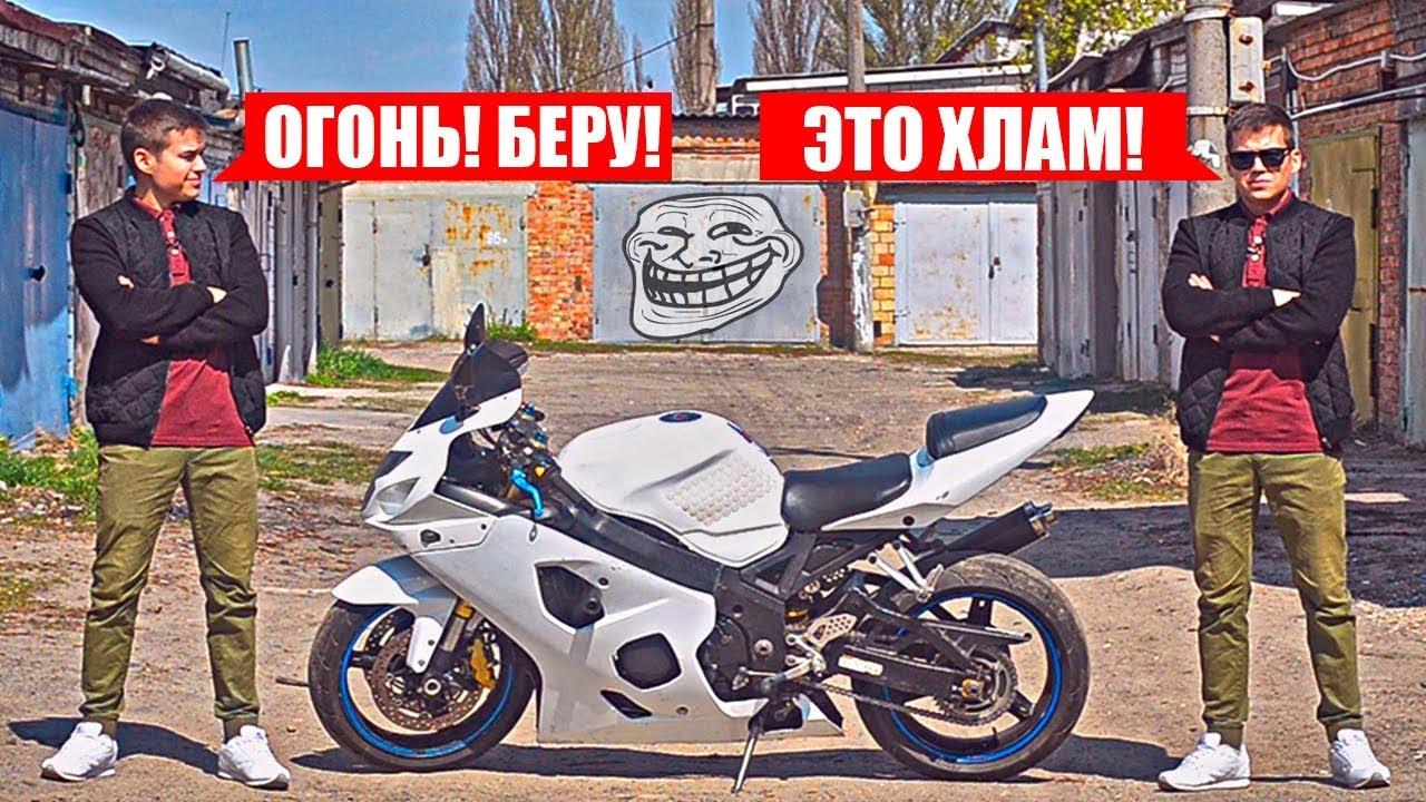 ОСМОТР Мотоцикла перед ПОКУПКОЙ! КАК Проверить и не Купить ХЛАМ! | На Авито Мото Байки